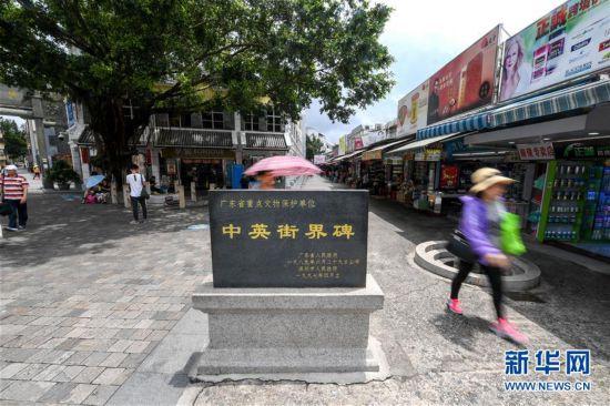"""(壮丽70年・奋斗新时代・图文互动)(7)一条街的前世今生――沙头角中英街观""""潮"""""""
