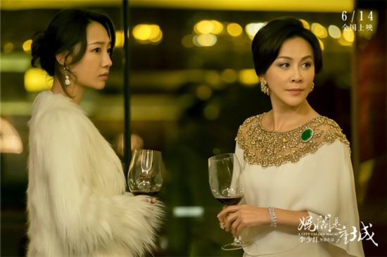 """《妈阁是座城》定档6月14日 以女性视角展现""""赌场风云"""""""