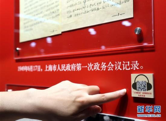 (社会)(2)上海市档案馆公布百件珍档