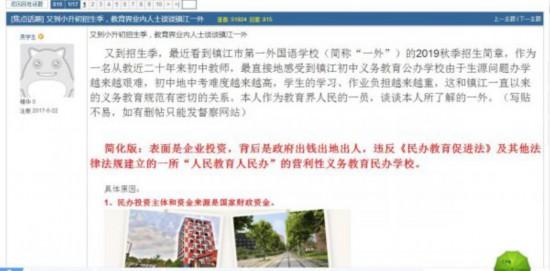 镇江第一外国语学校遭质疑:民办校占用公办教师师资