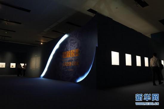 """(文化)(3)""""海宇会同――元代瓷器文化展""""在国博开幕"""