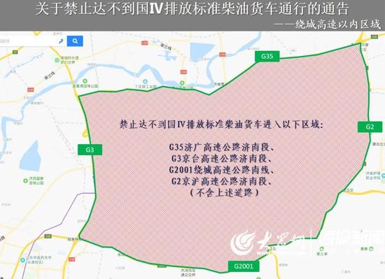 济南市区拟禁行国Ⅳ以下柴油货车 含长清、莱芜、钢城三区
