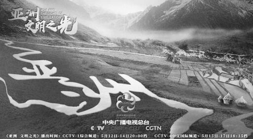 中央廣播電視總臺推出特別節目再現亞洲悠久燦爛文明圖景
