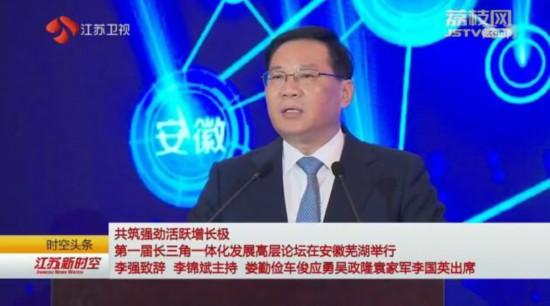 第一届长三角一体化发展高层论坛在安徽芜湖举行 娄勤俭出席