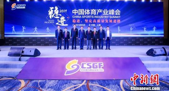国家体育总局副局长:中国体育产业正处于历史上最好发展时期