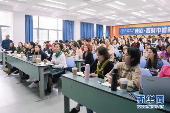 """西南财经大学""""巾帼班""""助力女性创业"""