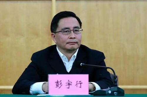 彭宇行被免去四川省副省长职务终止省人大代表资格