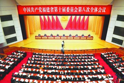中共福建省委十届八次全会召开于伟国作报告