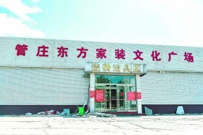 京東最大建材批發市場關停