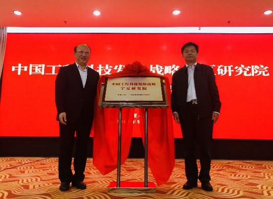 中國工程科技發展戰略寧夏研究院揭牌成立
