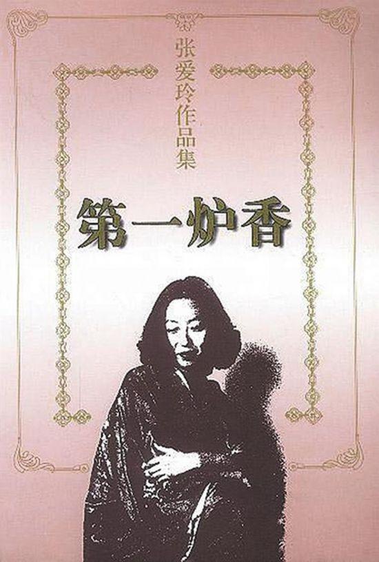 张爱玲《第一炉香》首登大银幕
