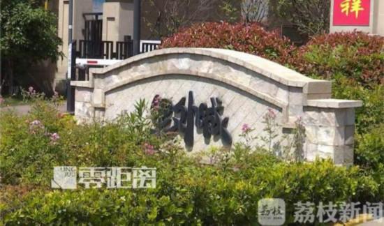 南京江宁里外城小区幼儿园9月不能开园急坏家长