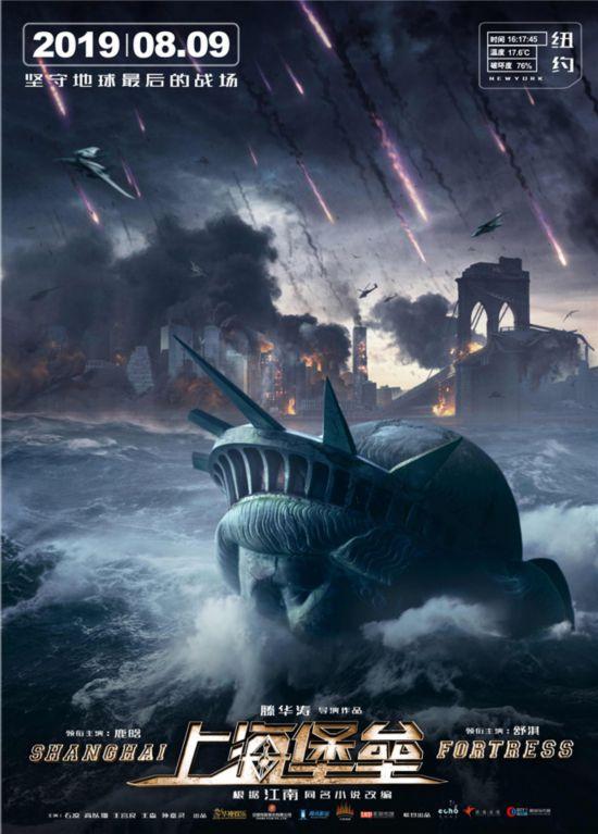 定档8月9日!科幻战争电影《上海堡垒》曝光海报