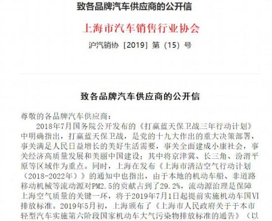 上海汽销协:车企阻拦向上海发非国六车