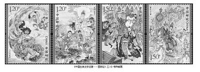 邮票上的《西游记》