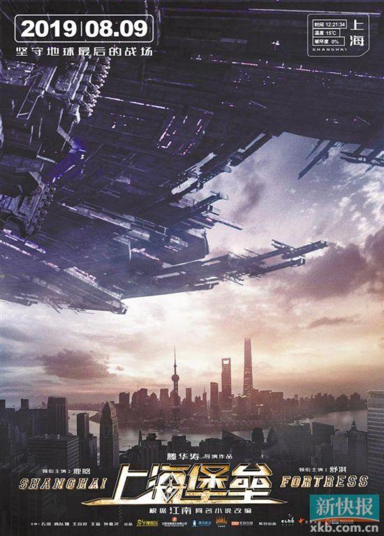 继《流浪地球》之后,又有一部中国制造的科幻电影《上海堡垒》将