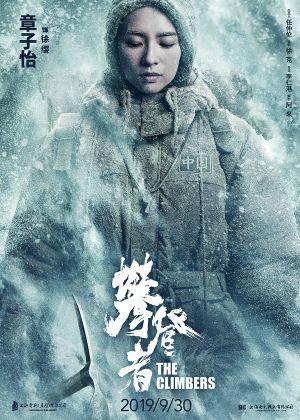 《攀登者》发致敬版海报吴京章子怡登山队员造型曝光