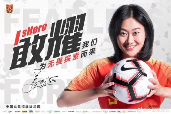 敢耀!中国女足出征2019法国世界杯官方海报公布