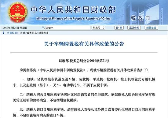 两部委宣布车辆购置税详细政策