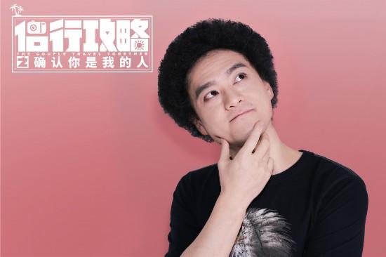 双色球2013041《侣行攻略》赵英俊脸色包海报上线