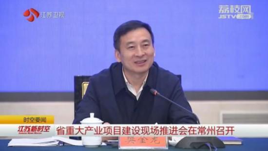 江苏省重大产业项目建设推进会召开 推动项目建设再提升