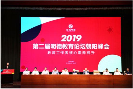 2019第二屆明德教育論壇朝陽峰會召開