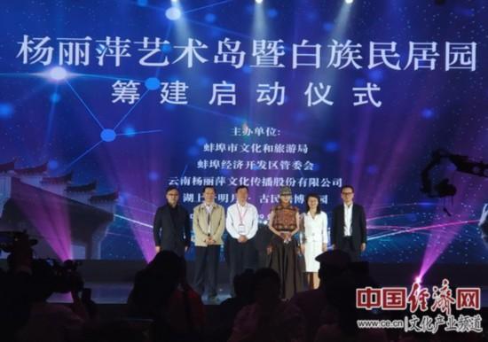 杨丽萍艺术岛落户安徽蚌埠 古民居博览园增添白族民居