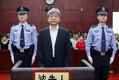 12年!中央巡视组原副部级巡视专员张化为受贿案一审宣判