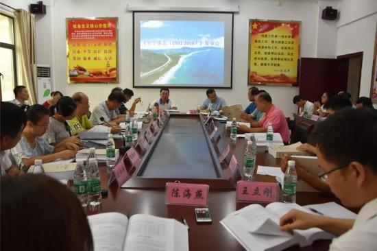 万宁组织专家对《万宁市志(1991-2010)》进行复审