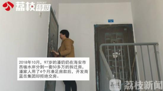 """开发商为要债与政府""""较劲"""" 97岁老人遭遇安置难"""