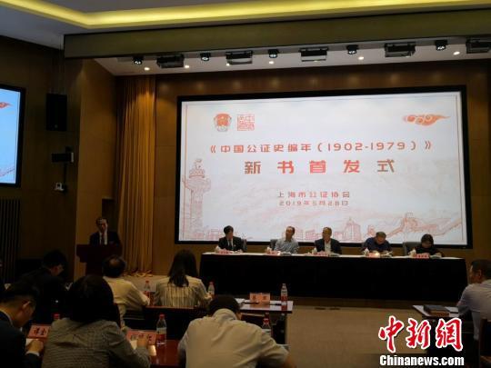 《中国公证史编年(1902-1979)》上海首发填补空白
