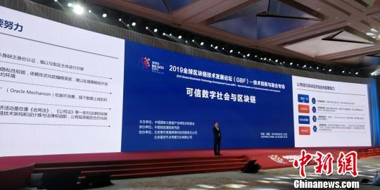 """贵州:""""数博会""""搭台""""区块链""""唱戏共话技术创新与融合"""