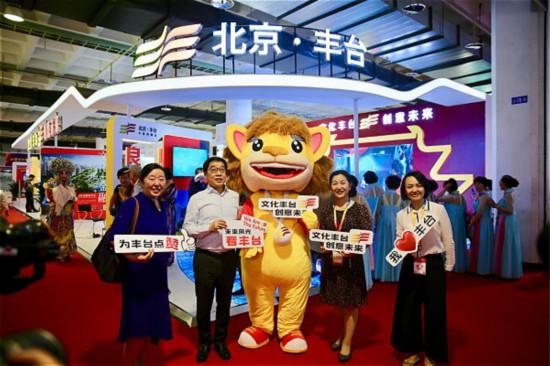 【杨宾】第十四届北京文博会开幕 丰台展区亮相