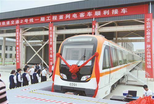 徐州地铁2号线首列电客车亮相