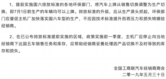 近七成经销商7月1日前没法消化国五库存车型