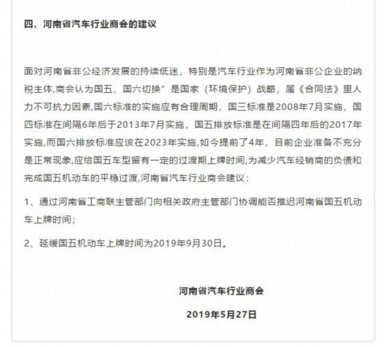 河南省汽車行業商會呼吁延緩國五機動車上牌時間