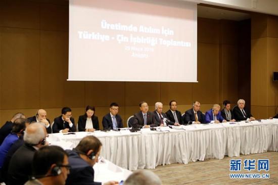 土耳其-中����Q合作座���助推土中��Q合作