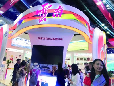 京交会:文创吸睛 科技引领