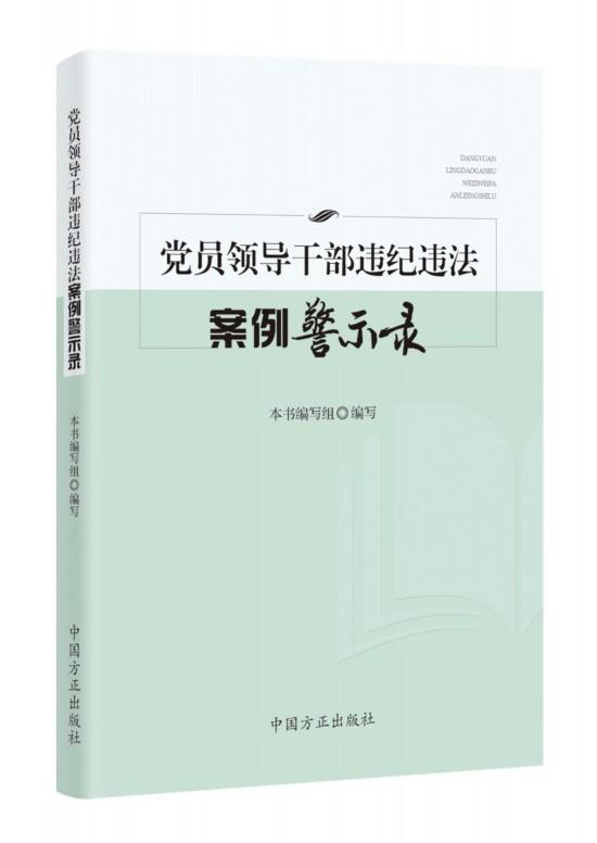 《党员领导干部违纪违法案例警示录》出版发行