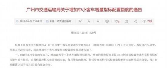 广州与深圳确认增添车牌摇号