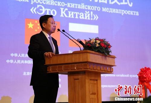 中俄大型纪录片《这里是中国》第二季举行开播式