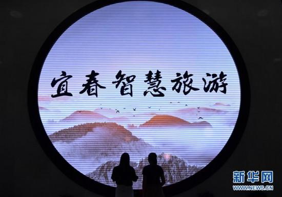 江西宜春:智慧游 新体验