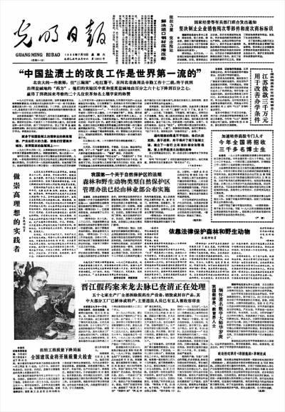 """""""中国的盐渍土改良工作是世界一流的"""""""