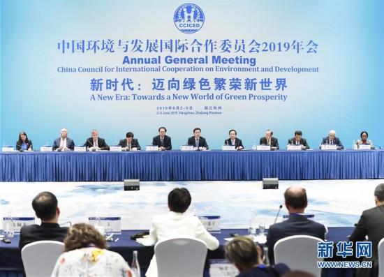 (時政)韓正出席中國環境與發展國際合作委員會2019年年會並講話