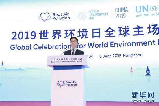(時政)韓正出席2019年世界環境日全球主場活動  宣讀習近平主席賀信並發表主旨講話