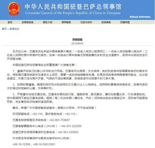 巴厘岛发生多起中国游客意外事故中领馆发旅游提醒