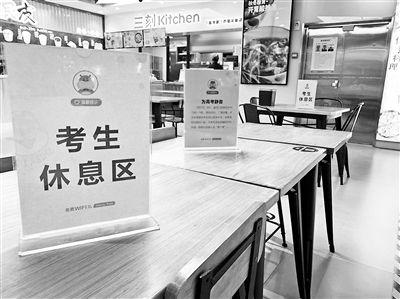 """高考考點校推服務""""新招"""""""