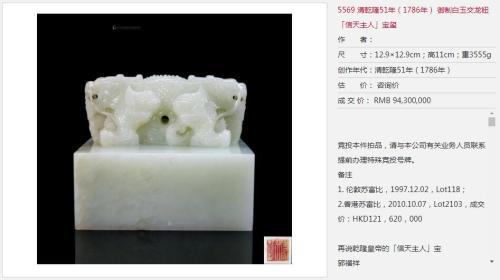 中國內地最貴陶瓷誕生:雍正御窯拍出1.472億元