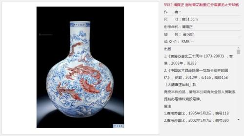 中国内地最贵陶瓷诞生:雍正御窑拍出1.472亿元