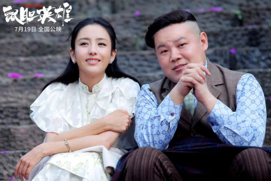 《鼠膽英雄》岳雲鵬佟麗婭演繹爆笑傳奇